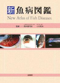 新魚病図鑑第2版 [ 畑井喜司雄 ]
