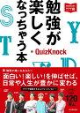 勉強が楽しくなっちゃう本 (QuizKnockの課外授業シリーズ01) [ QuizKnock ]