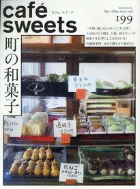 cafe-sweets (カフェースイーツ) vol.199 (柴田書店MOOK) [ 柴田書店 ]