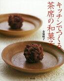 【謝恩価格本】キッチンでつくる茶席の和菓子
