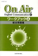 On Air English Communication 2ワークブック(A)