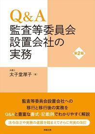 Q&A 監査等委員会設置会社の実務〔第2版〕 [ 太子堂 厚子 ]