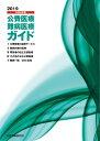 公費医療・難病医療ガイド(2019 令和元年版)