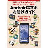 やりたいこと・わからないこと・困ったこと・・・・・・すべて解決!Androidス (マイナビムック)