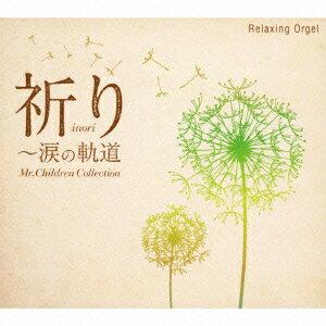 α波オルゴール/祈り〜涙の軌道 Mr.Childrenコレクション [ (オルゴール) ]