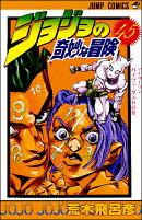 ジョジョの奇妙な冒険(45)