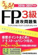 うかる!FP3級速攻問題集(2016-2017年版)