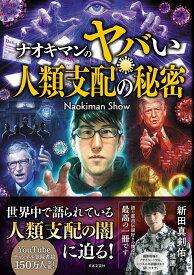 ナオキマンのヤバい人類支配の秘密 [ Naokiman Show ]