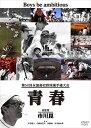 第50回全国高校野球選手権大会 青春 [ (ドキュメンタリー) ]