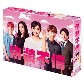 偽装不倫 DVD-BOX [ 杏 ]