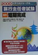 旅行主任者試験国内短期完成 トラベルジャーナル 2
