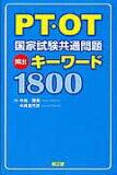 PT・OT国家試験共通問題頻出キーワード1800