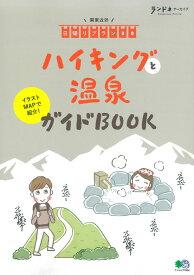 ハイキングと温泉ガイドBOOK 関東近郊日帰りプラン30 (エイムック ランドネアーカイブ)