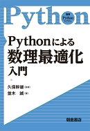 Pythonによる 数理最適化入門