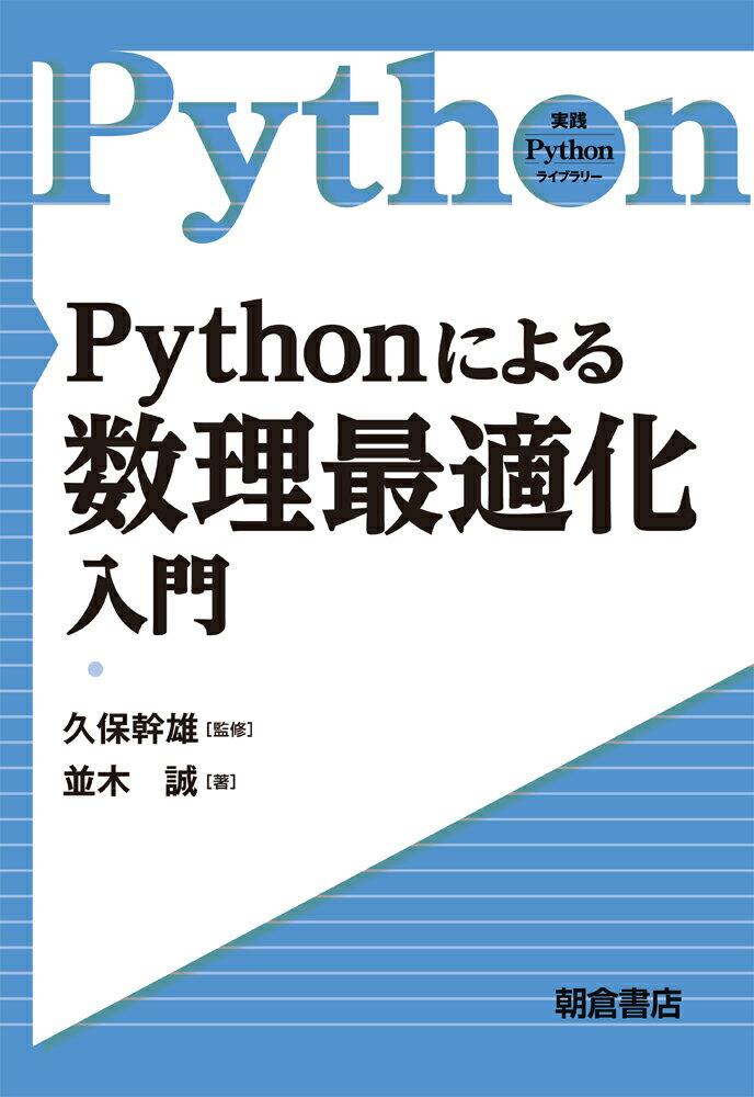 Pythonによる数理最適化入門 (実践Pythonライブラリー) [ 久保幹雄 ]