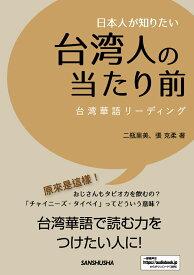 日本人が知りたい台湾人の当たり前 台湾華語リーディング [ 二瓶里美 ]