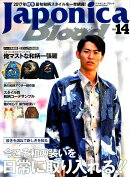 【謝恩価格本】Japonica Blood vol.14