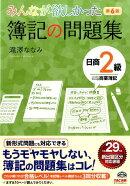 みんなが欲しかった 簿記の問題集 日商2級商業簿記 第6版