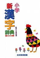 小学新漢字辞典改訂版