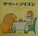 【謝恩価格本】サリーとライオン