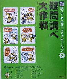 光村の国語調べて、まとめて、コミュニケーション(2) 疑問調べ大作戦