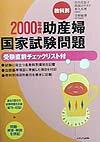 教科別助産婦国家試験問題(2000年度)
