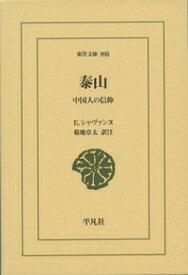 泰山 中国人の信仰 (東洋文庫) [ エドゥアール・シャヴァンヌ ]