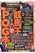 競馬王のPOG本(2012〜2013)