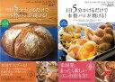 【バーゲン本】1日5分かけるだけで本格パンが焼ける!1・2巻 2冊組 [ ジェフ・ハーツバーグ 他 ]