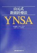 山元式新頭針療法(YNSA)