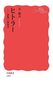 ヒトラー 虚像の独裁者 (岩波新書 新赤版 1895) [ 芝 健介 ]