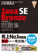 徹底攻略 Java SE Bronze 問題集