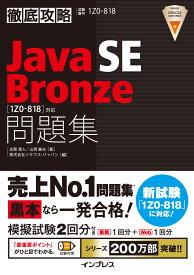 徹底攻略Java SE Bronze問題集[1Z0-818]対応 [ 志賀澄人 ]