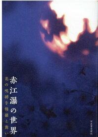 赤江瀑の世界 花の呪縛を修羅と舞い [ 河出書房新社編集部 ]