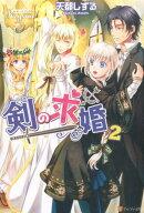 剣の求婚(2)