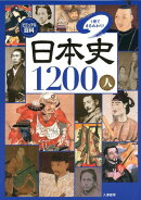 日本史1200人