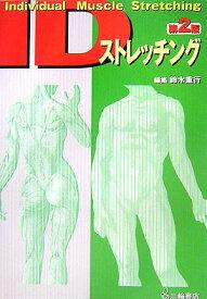 IDストレッチング第2版 [ 鈴木重行(医学博士) ]