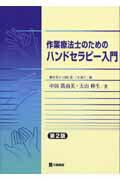作業療法士のためのハンドセラピー入門第2版