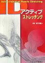 アクティブIDストレッチング [ 鈴木重行(医学博士) ]