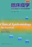 臨床疫学第2版