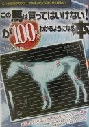 この馬は買ってはいけない!が100%わかるようになる本