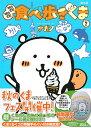 MOGUMOGU食べ歩きくま(2)限定版 (講談社キャラクターズA) [ ナガノ ]