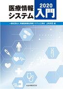 医療情報システム入門 (2020)