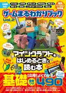 ゲームまるわかりブック(Vol.2)