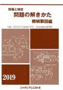 現場と検定問題の解きかた機械製図編(2019年版)