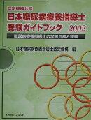 日本糖尿病療養指導士受験ガイドブック(2002)