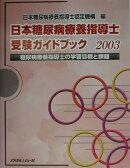 日本糖尿病療養指導士受験ガイドブック(2003)