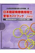 日本糖尿病療養指導士受験ガイドブック(2004)