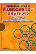日本糖尿病療養指導士受験ガイドブック(2005-2006)
