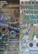 Dougram & Votoms design works